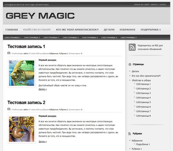 Русские темы wordpress 3 - Grey Magic 1.1